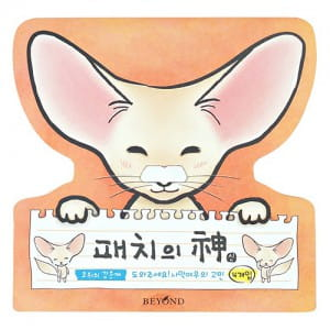 BEYOND The God Of Patch Bye Bye Fox Nose Pack