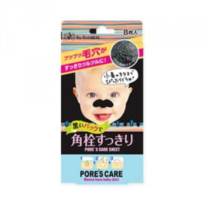 Elizabeth Nose Pore Pack (Black) 8pcs