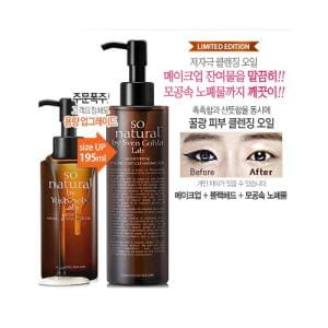 SO NATURAL Smoothing Facial Deep Cleansing oil 195ml (Limited)