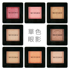 Тени для век Missha Modern shadow 1.7g